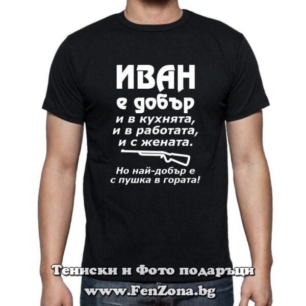 Мъжка тениска с надпис Иван е добър с пушка в гората