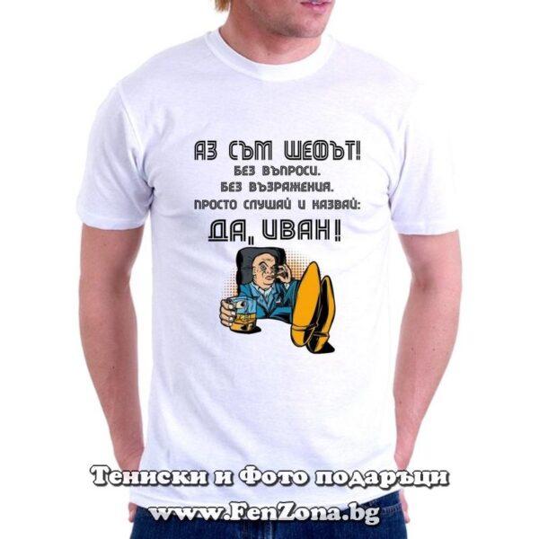 Мъжка тениска с щампа Да, Иван!