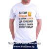 Мъжка тениска с щампа Аз съм Йордан и карам бирата да изчезне