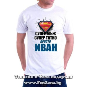 Мъжка тениска с щампа Супер мъж татко просто Иван