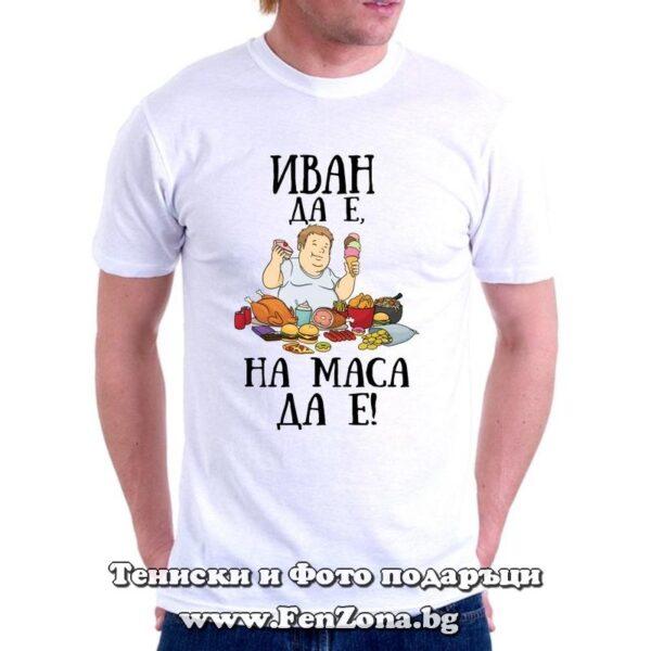 Мъжка тениска с щампа Иван да е на маса да е