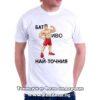Мъжка тениска с щампа Бат Иво най-точният