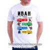 Мъжка тениска с щампа Иван ти си нашият супер герой
