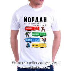 Мъжка тениска с щампа Йордан ти си нашият супер герой