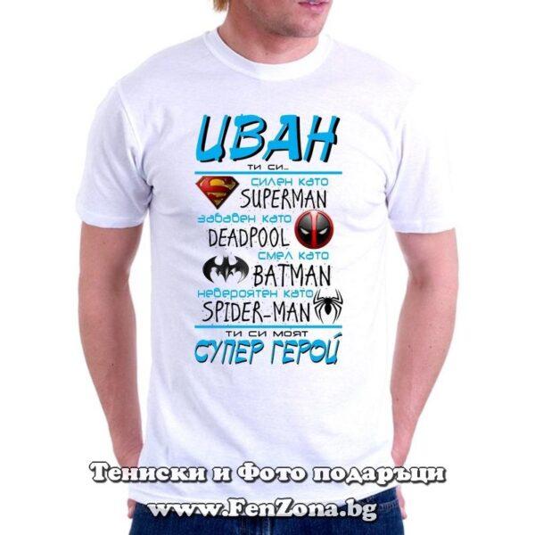 Мъжка тениска с щампа Иван е супер герой