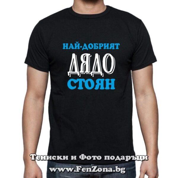 Мъжка тениска с надпис Най-добрият дядо Стоян
