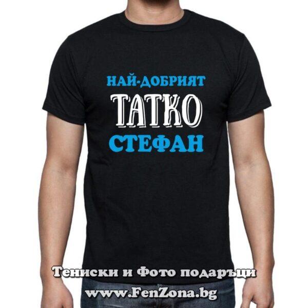 Мъжка тениска с надпис Най-добрият татко Стефан