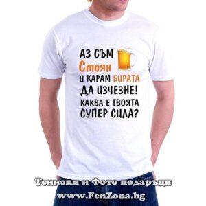 Мъжка тениска с надпис Аз съм Стоян и карам бирата да изчезне