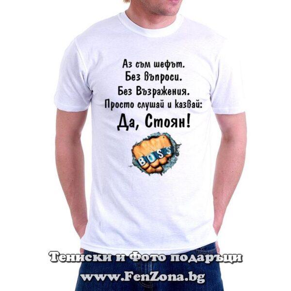 Мъжка тениска с надпис Аз съм шефът! Да, Стоян!
