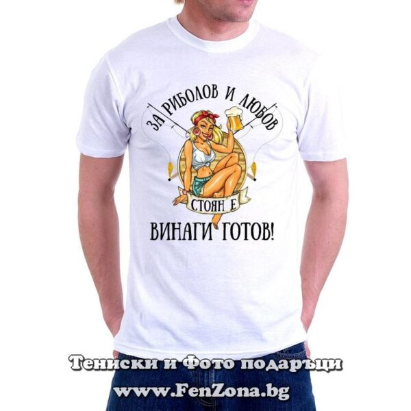 Мъжка тениска с надпис За риболов и любов Стоян е винаги готов