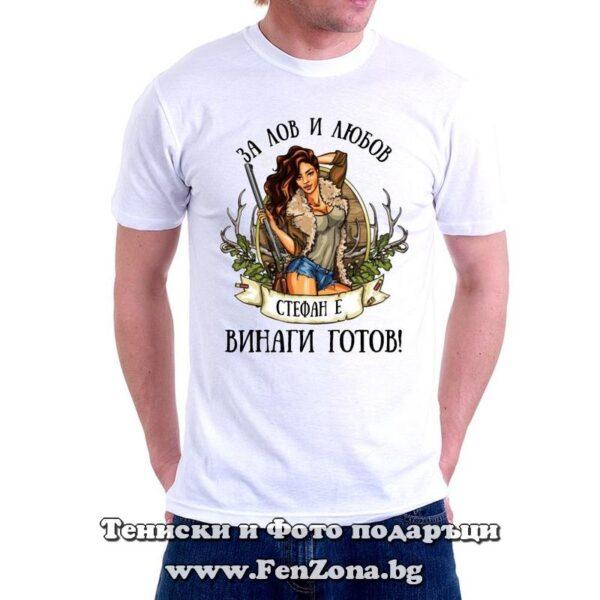 Мъжка тениска с надпис За лов и любов Стефан е винаги готов