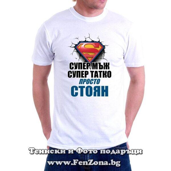 Мъжка тениска с надпис Супер мъж супер татко просто Стоян
