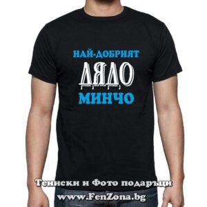 Мъжка тениска с надпис Най-добрият дядо Минчо