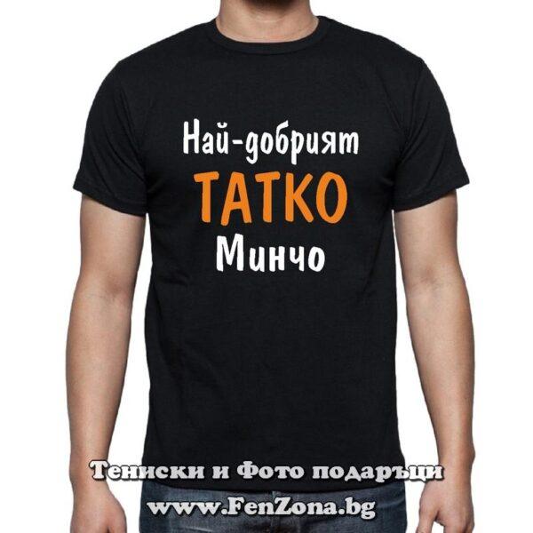Мъжка тениска с надпис Най-добрият татко Минчо