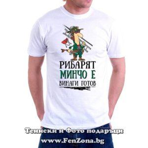Мъжка тениска с надпис Рибарят Минчо е винаги готов