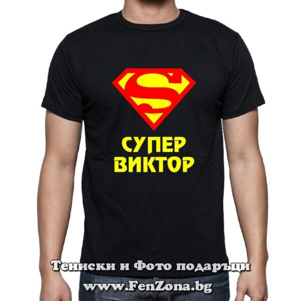 Мъжка тениска с надпис Супер Виктор