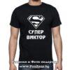Мъжка тениска с надпис Супер Виктор 02