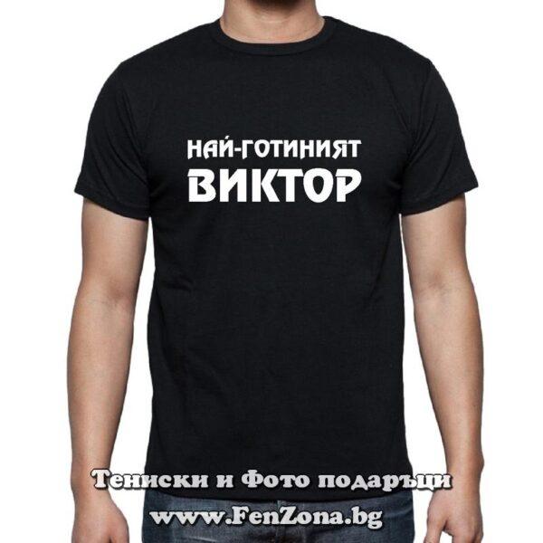 Мъжка тениска с надпис Най-готиният Виктор