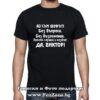 Мъжка тениска с надпис Да, Виктор!
