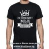 Мъжка тениска с надпис Истинският мъж се казва Виктор