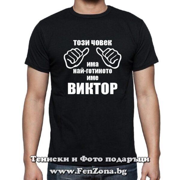 Мъжка тениска с надпис Този човек има най-готиното име Виктор