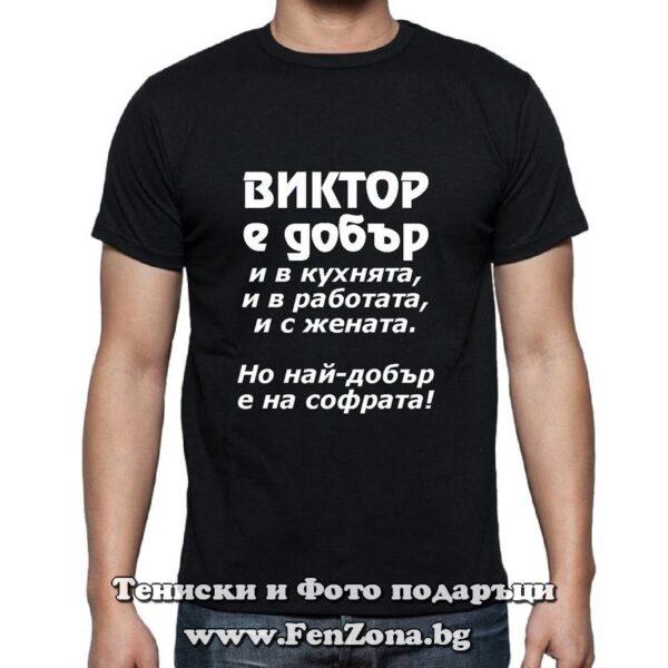 Мъжка тениска с надпис Виктор е добър на софрата