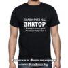 Мъжка тениска с надпис Правилата на Виктор