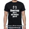 Мъжка тениска с надпис Виктор да е на маса да е