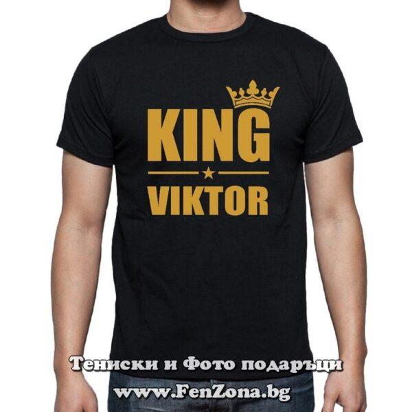 Мъжка тениска с надпис King Viktor