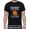 Мъжка тениска с надпис Виктор е име юнашко