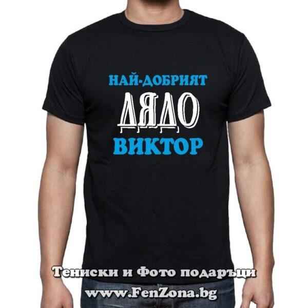 Мъжка тениска с надпис Най-добрият дядо Виктор