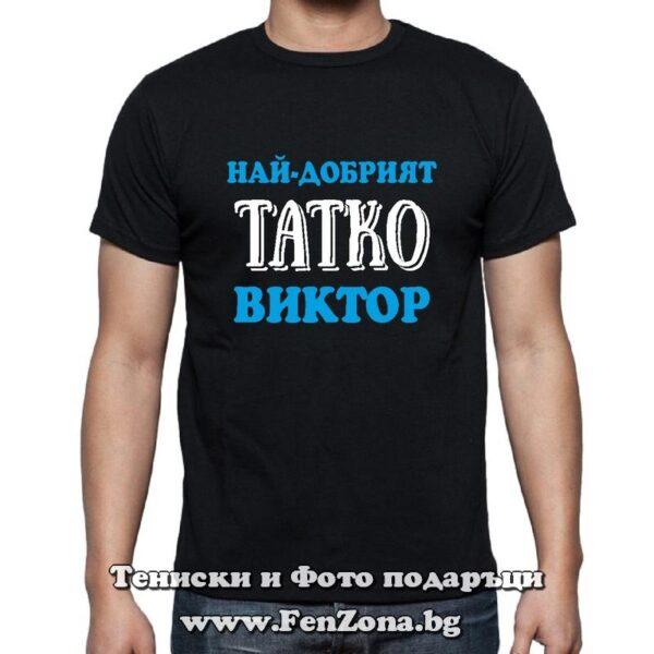 Мъжка тениска с надпис Най-добрият татко Виктор 02