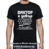 Мъжка тениска с надпис Виктор е добър с въдица в ръката