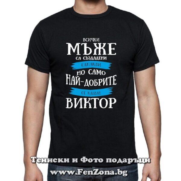Мъжка тениска с надпис Само най-добрите мъже се казват Виктор