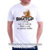 Мъжка тениска с надпис Виктор е хитър