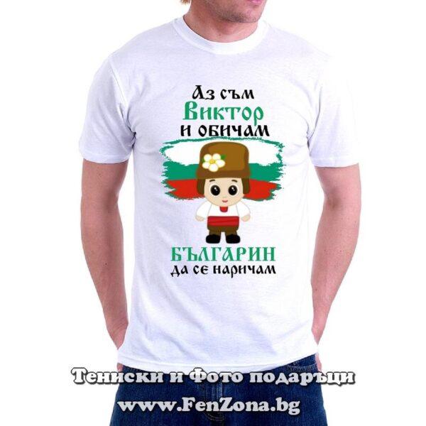 Мъжка тениска с надпис Аз съм Виктор и обичам българин да се наричам