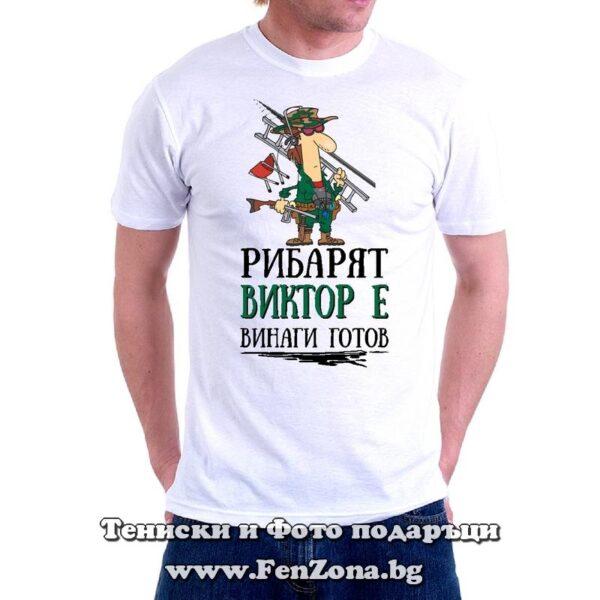Мъжка тениска с надпис Рибарят Виктор е винаги готов