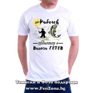 Мъжка тениска с надпис За риболов Виктор е винаги готов