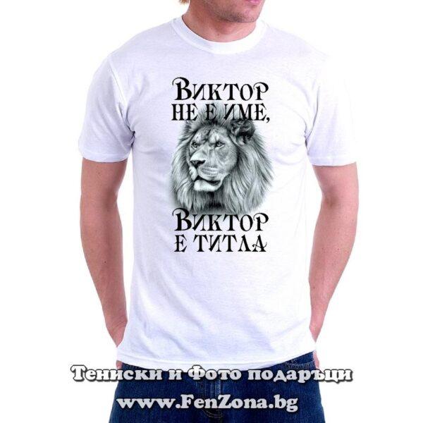 Мъжка тениска с надпис Виктор не е име