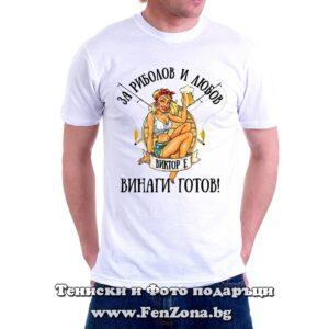 Мъжка тениска с надпис За риболов и любов Виктор е винаги готов