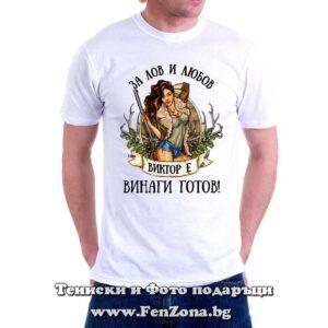 Мъжка тениска с надпис За лов и любов Виктор е винаги готов
