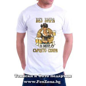 Мъжка тениска с надпис Без бира на Виктор сърцето спира