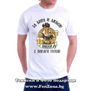Мъжка тениска с надпис За бира и любов Виктор е винаги готов