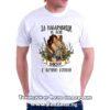 Мъжка тениска с надпис За наздравици и лов Виктор е винаги готов