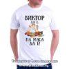 Мъжка тениска с надпис Виктор да е на маса да е 02