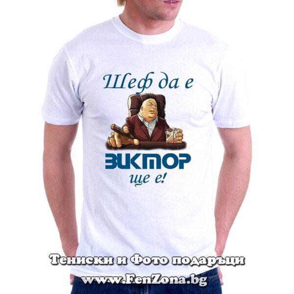Мъжка тениска с надпис Шеф да е Виктор ще е