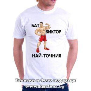 Мъжка тениска с надпис Бат Виктор най-точния
