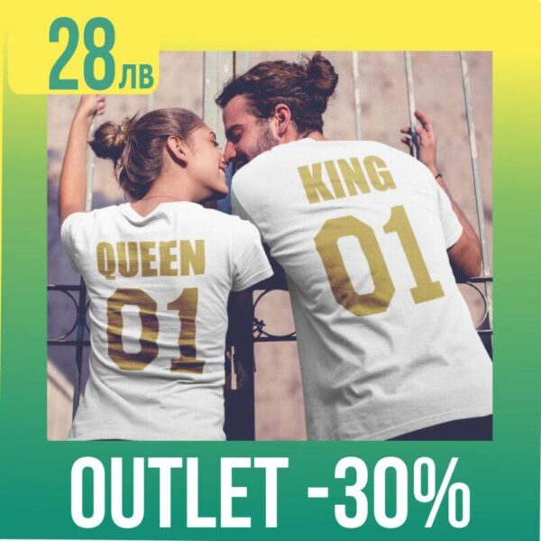 OUTLET тениски за двойки - King 01 / Queen 01