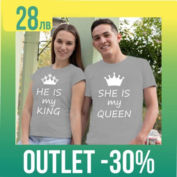 OUTLET тениски за двойки - She is my Queen / He is my king