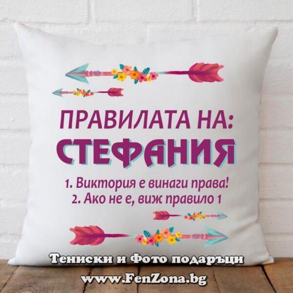 Декоративна възглавница с надпис Правилата на Стефания